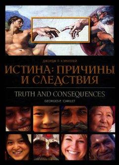 Истина: причины иследствия