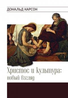 Христос икультура: новый взгляд