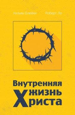 Внутренняя жизнь Христа