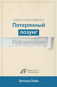 Unio cum Christo. Потерянный лозунг Реформации