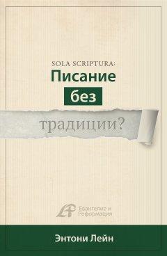 Sola scriptura: Писание без традиции?