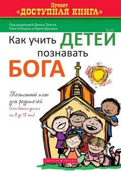 Как учить детей познавать Бога