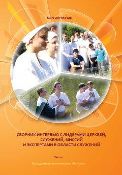 Миссия в Евразии: опыт и новые инициативы евангельских церквей. Часть 2. Сборник интервью