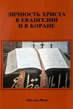 Личность Христа вЕвангелии ивКоране
