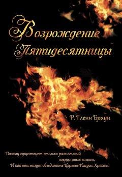 Возрождение Пятидесятницы
