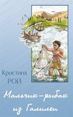 Мальчик-рыбак из Галилеи