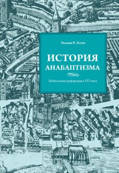 История анабаптизма. Радикальная реформация XVIвека