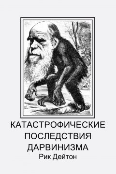 Катастрофические последствия дарвинизма