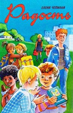 Радость. Рассказы для детей