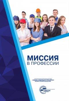 Миссия в профессии. Стратегическая инициатива «Лидеры следующего поколения: время профессионалов»