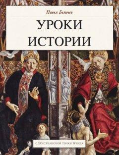 Уроки истории. Схристианской точки зрения