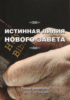 Истинная линия Нового Завета