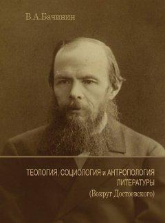 Теология, социология иантропология литературы (Вокруг Достоевского)