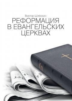 Реформация в евангельских церквах