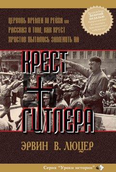 Крест Гитлера: Церковь времен III Рейха
