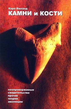 Камни и кости