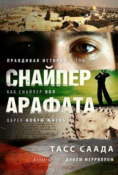 Снайпер Арафата