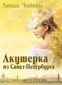 Акушерка из Санкт-Петербурга