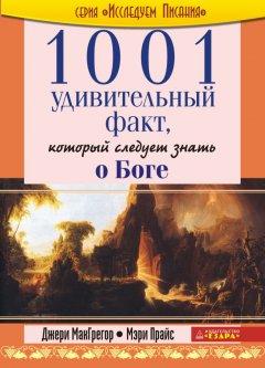 1001 удивительный факт о Боге, который следует знать