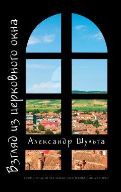 Взгляд из церковного окна