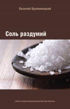 Соль раздумий