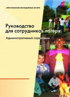 Руководство для сотрудников лагеря. Административный справочник