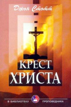 Крест Христа