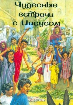 Чудесные встречи с Иисусом