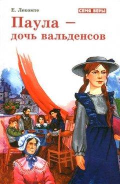 Паула — дочь вальденсов