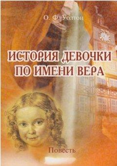 История девочки по имени Вера
