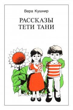 Рассказы тети Тани