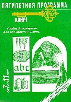 Программа «Ключ». Уроки для Воскресной школы (7-11 лет)