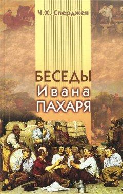 Беседы Ивана Пахаря