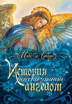История, рассказанная ангелом