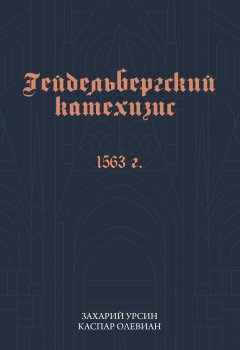 Гейдельбергский катехизис