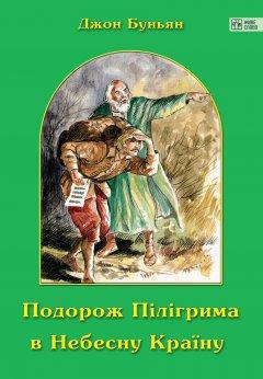 Подорож Пілігрима вНебесну Країну