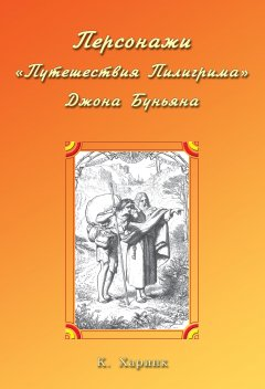 Персонажи «Путешествия Пилигрима» Джона Буньяна