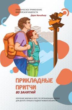 Прикладные Притчи. 80 занятий для детей старшего подросткового возраста