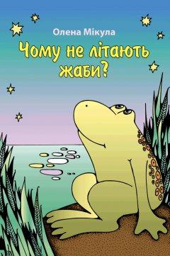 Чому не літають жаби?