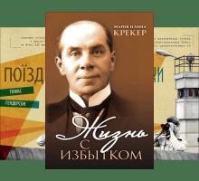 Історичні книги