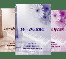 Книги про музику, збірники пісень
