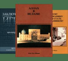 Християнство та інші релігії