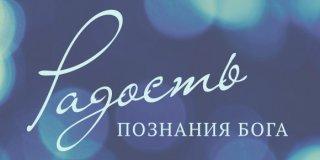 Серия «Радость познания Бога»