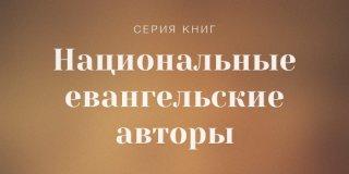 Серия «Национальные евангельские авторы»