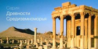 Серия «Древности Средиземноморья»