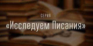 Серия «Исследуем Писания»