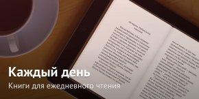Книги для ежедневного чтения
