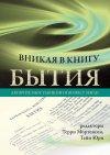 Вникая вКнигу Бытия. Авторитетность Библии ивозраст Земли