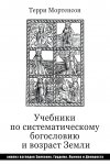 Учебники по систематическому богословию и возраст Земли:…