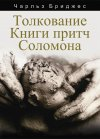 Толкование Книги притч Соломона